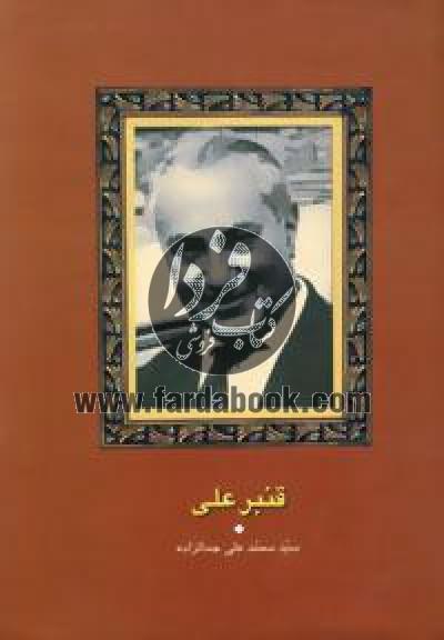 قنبر علی