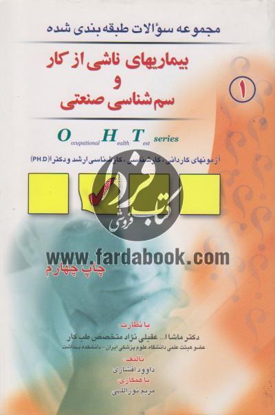 بیماریهای ناشی از کار و سم شناسی صنعتی(1)