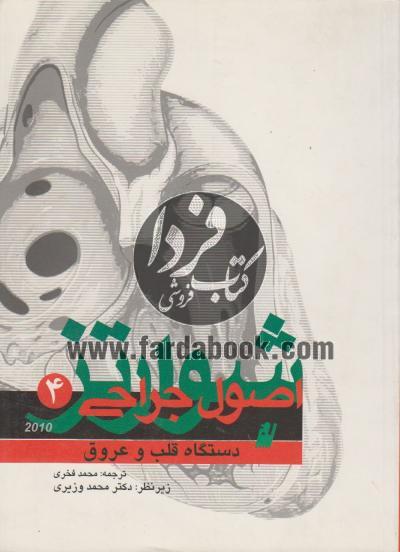 اصول جراحی شوارتز(4) دستگاه قلب و عروق