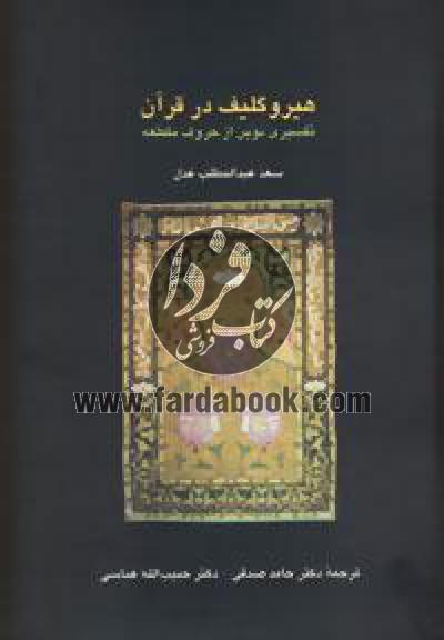 هیروگلیف در قرآن