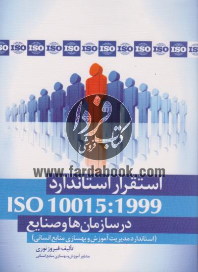استقرار استاندارد ISO 10015:1999 در سازمان ها و صنایع