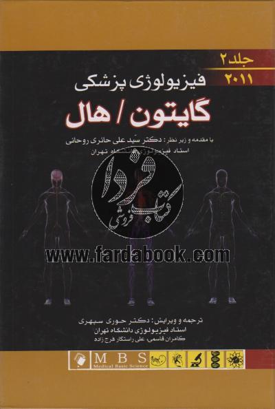 فیزیولوژی پزشکی گایتون و هال 2011(جلد دوم)