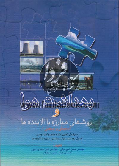 بهداشت هوا و روشهای مبارزه با آلاینده ها(محیطی و صنعتی)