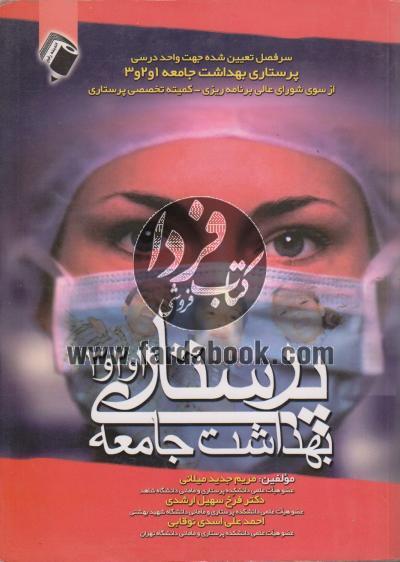 پرستاری بهداشت جامعه 1و2و3