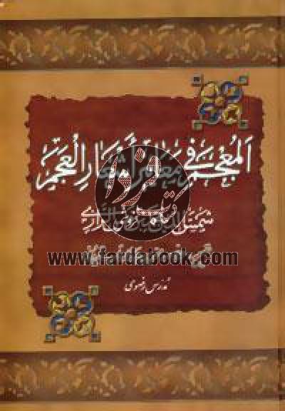 المعجم فی معاییر اشعار العجم