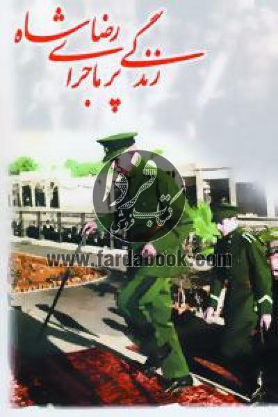 زندگي پرماجراي رضاشاه (2جلدي)