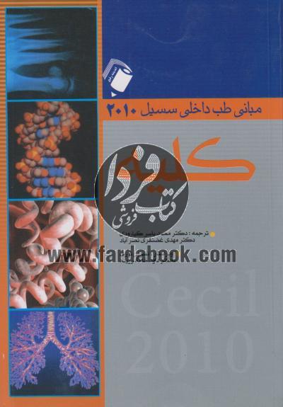 مبانی طب داخلی سسیل 210 کلیه