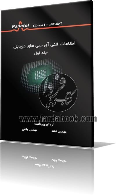 اطلاعات فنی آی سی های موبایل(دوجلدی)