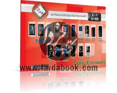 کتاب راهنمای تعمیرات موبایل نوکیا و سونی اریکسون (1J + 5H)