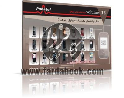 کتاب راهنمای تعمیرات موبایل نوکیا (1E)