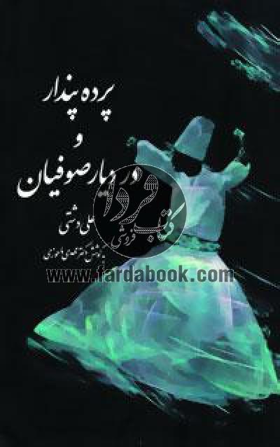 پرده پندار و در دیار صوفیان