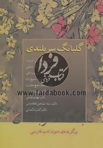 گلبانگ سربلندی (برگزیده ی متون ادب فارسی)