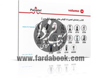 کتاب راهنمای تعمیرات گوشی موبایل فارسی (2A)