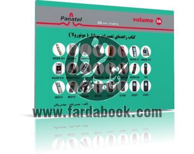 کتاب راهنمای تعمیرات موبایل موتورولا(3A)