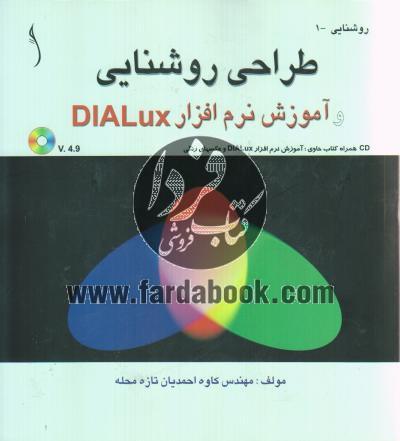 آشنایی با طراحی روشنایی و آموزش نرم افزار DIALux