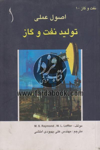 اصول عملی تولید نفت و گاز