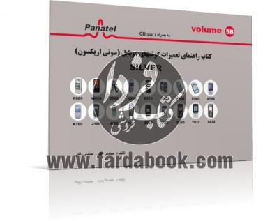 کتاب راهنمای تعمیرات گوشیهای موبایل سونی اریکسون (5B)