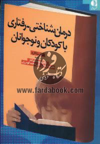 درمان شناختی-رفتاری با کودکان و نوجوانان