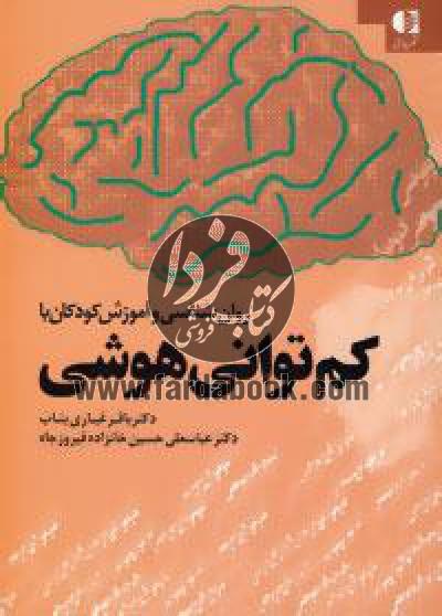 روان شناسی و آموزش کودکان با کم توانی هوشی