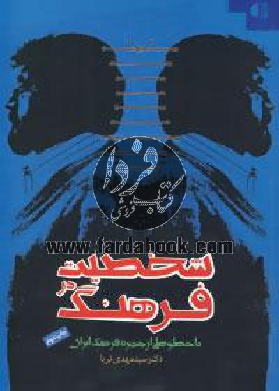 شخصیت در فرهنگ (با خطوطی از چهره فرهنگ ایران)
