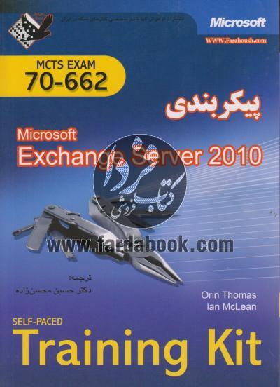 پیکربندی Microsoft Exchange Server 2010