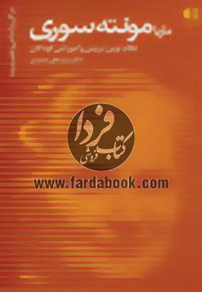 بزرگان روان شناسی و تعلیم و تربیت18 (ماریا مونته سوری)،(نظام نوین تربیتی و آموزشی کودکان)