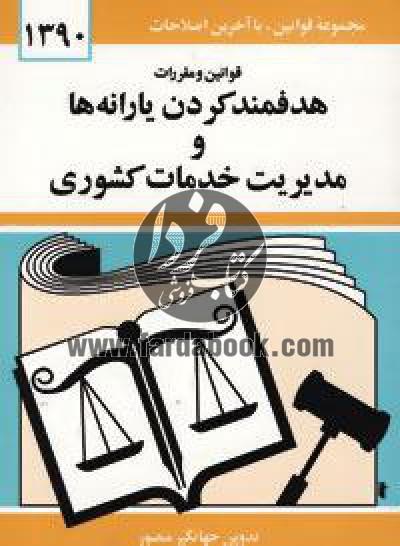 قوانین و مقررات مدیریت خدمات کشوری و هدفمند کردن یارانهها 91