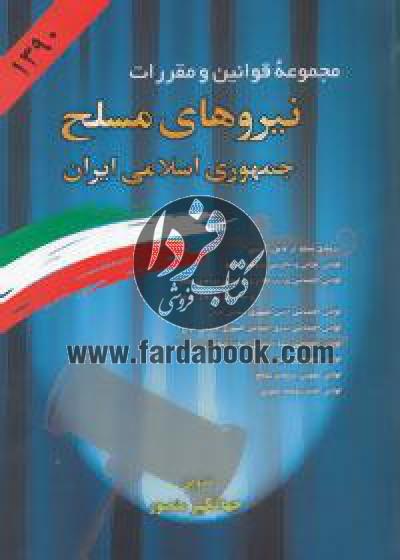 مجموعه قوانین و مقررات نیروهای مسلح جمهوری اسلامی ایران 1392