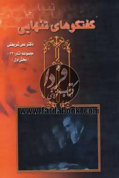 مجموعه آثار33 (گفتگوهای تنهایی)،(2جلدی)