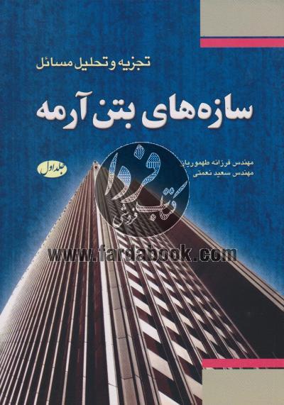 تجزیه و تحلیل مسائل سازه های بتن آرمه(جلد اول)