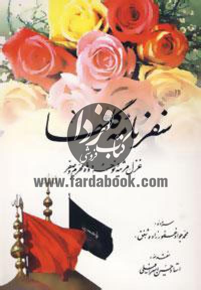 سفرنامه گلها- غزل، مرثیه و نوحه دو ماه محرم و صفر