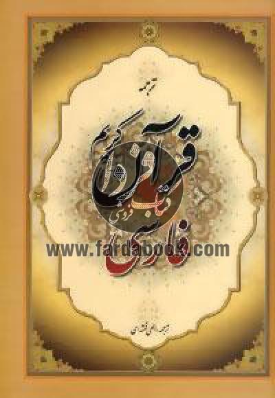 قرآن کریم فارسی وزیری ترجمه قمشهای