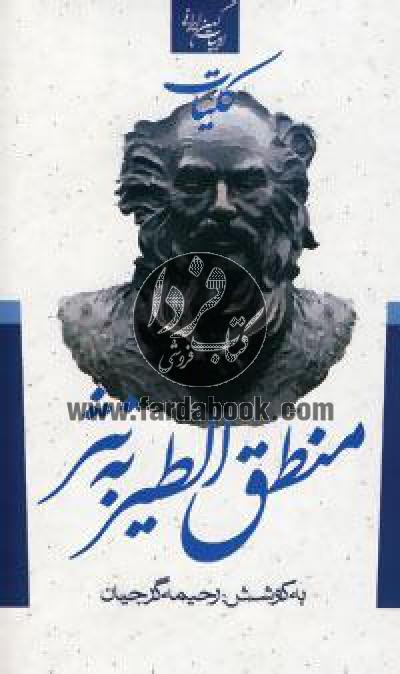 ادبیات کهن ایرانی- کلیات منطق الطیر به نثر