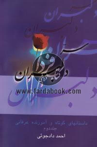 سر دلبران- داستانهای کوتاه و آموزنده عرفانی ج2
