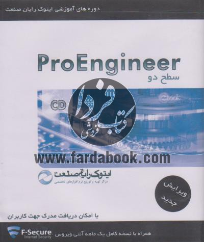 ProEngineer سطح دوم