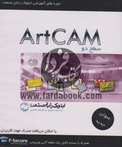 ArtCAM سطح دو