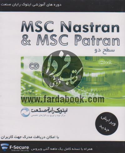 MSC Nastran & MSC Patran سطح دو