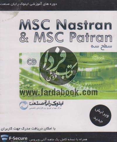 MSC Nastran & MSC Patran  سطح سه