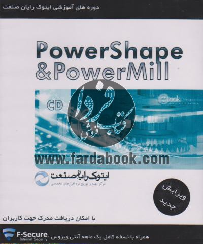 Power Shape & Power Mill