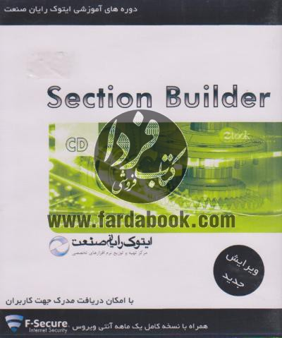 Section Builder
