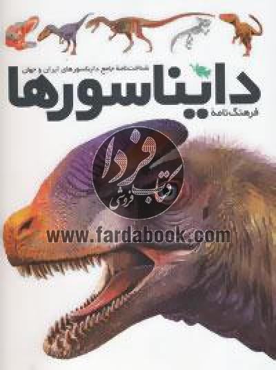 فرهنگ نامه دایناسورها (شناخت نامه جامع دایناسورهای ایران و جهان)