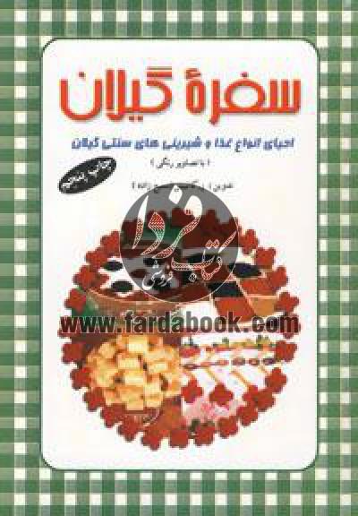 سفره گیلان (احیای انواع غذا و شیرینی های سنتی گیلان)