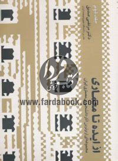 از ایده تا معماری 2 (مجموعه ای از برترین آثار دانشجویان معماری ایران)
