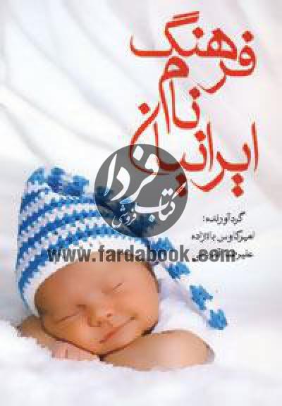 فرهنگ نام ایرانیان