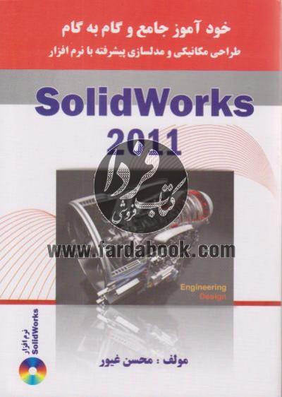 خودآموز جامع و گام به گام سالیدورکز - Solidworks 2011