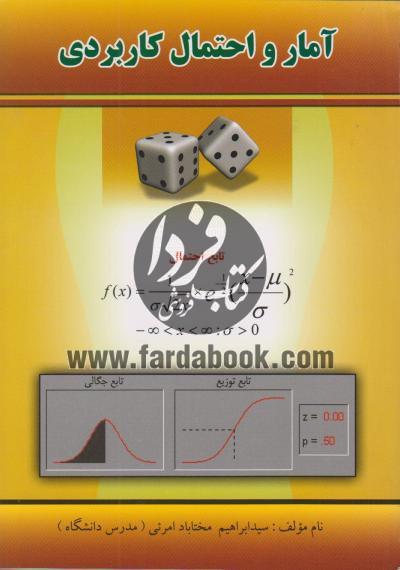آمار و احتمال کاربردی