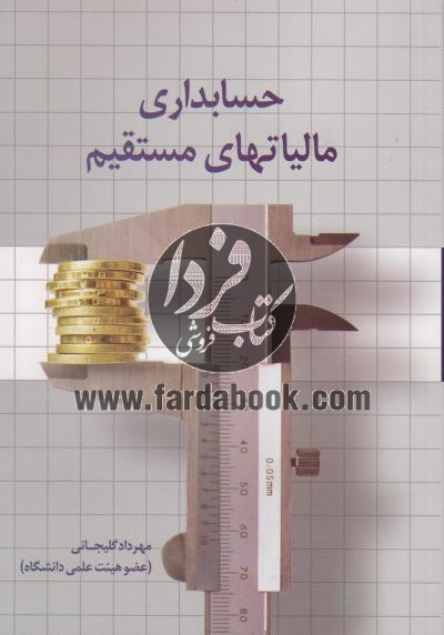 حسابداری مالیاتهای مستقیم