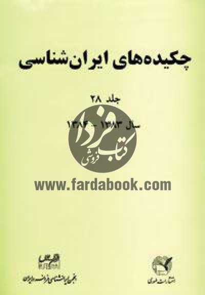 چکیده های ایران شناسی 28