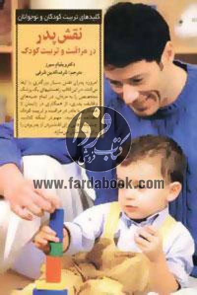 کلیدهای تربیت کودکان و نوجوانان- نقش پدر در مراقبت و تربیت کودک