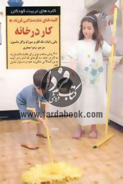 کلیدهای تربیت کودکان و نوجوانان (عادت دادن فرزند به کار در خانه)